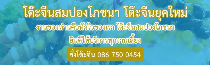 โต๊ะจีนสมปองโภชนา นครปฐม โต๊ะจีนยุคใหม่ อาหารอร่อย โทร 086 750 0454